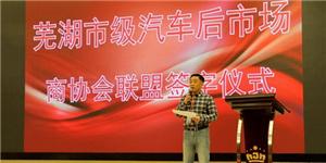 芜湖组建 汽车后市场商协会联盟