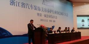 浙江省汽车装饰美容养护行业协会召开成立大会