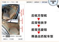 专用专用座套、坐垫、脚垫、尾箱垫,如何高效选择车型?