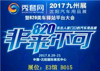 8月20日有惊喜,秀套网亮相九州沈阳展,您非来不可!