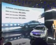 宝马5系标轴售46.58万起 (1)