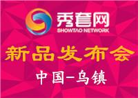 9月21日中国乌镇,秀套网召开新品发布会!你受邀了吗