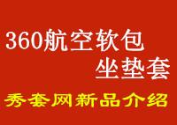 秀套网新品【360航空软包坐垫套】介绍