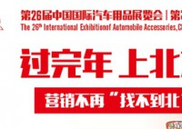 秀套网邀您相约2018第26届中国国际汽车用品展览会