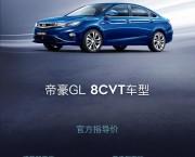 吉利帝豪GL新车型上市 (1)