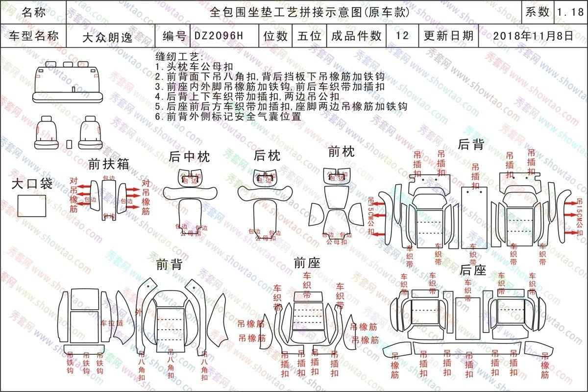 dz2096h_朗逸/朗逸plus_上海大众_大众__秀套网_汽车