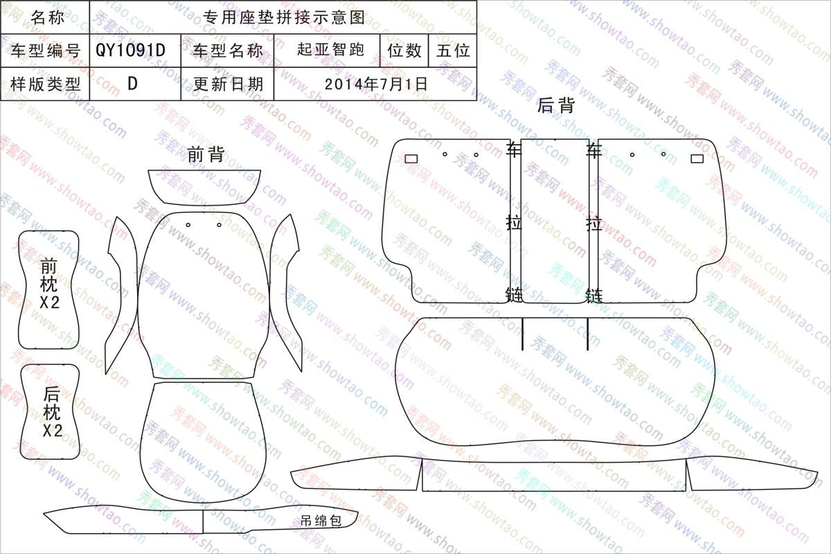 下载东风小康k17电脑板64针电路图