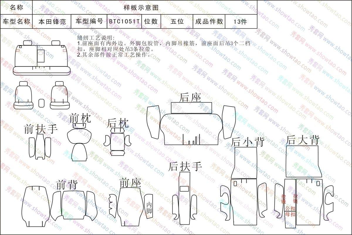 btc1051t_锋范_广州本田_本田__秀套网_汽车用品整体