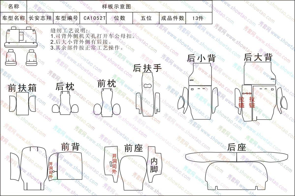 志翔_长安汽车