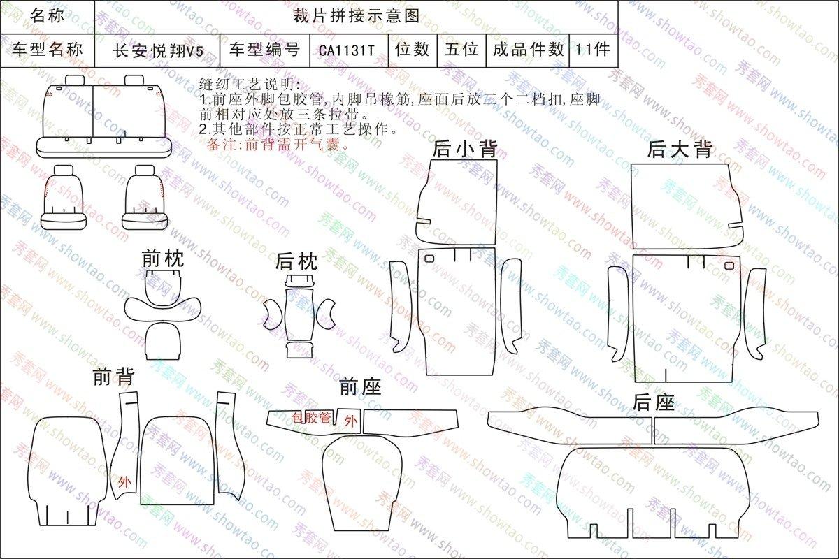 悦翔v3前防雾灯电路图