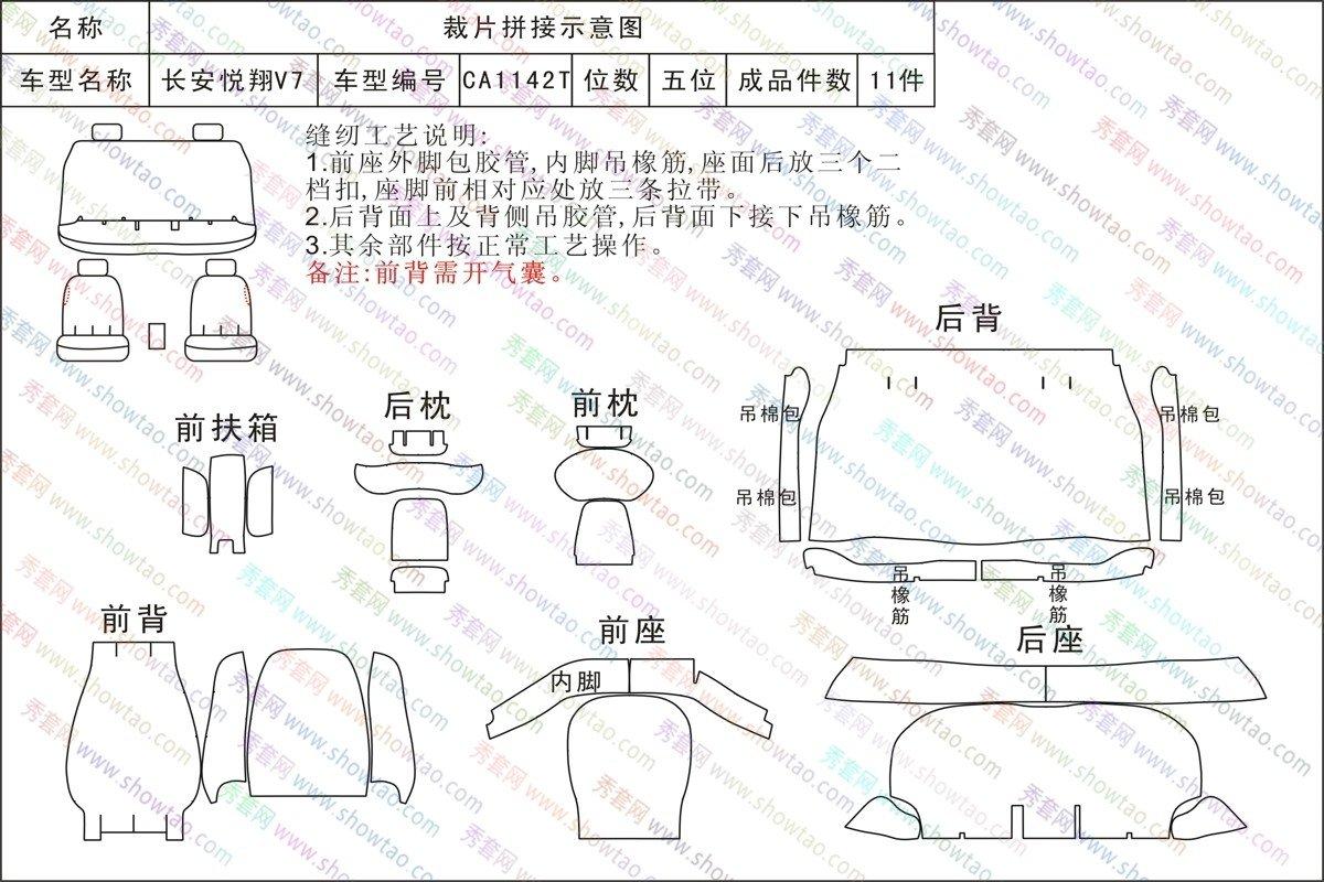 悦翔v7_长安汽车