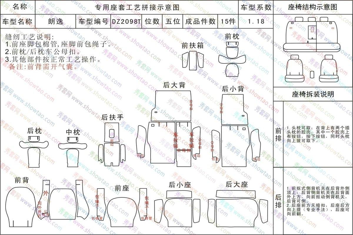 dz2098t_朗逸_上海大众_大众__浙江站_秀套网_汽车商