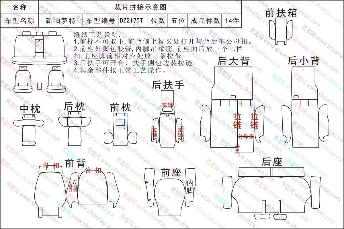 dz2175t_帕萨特_上海大众_大众__秀套网_汽车用品整体