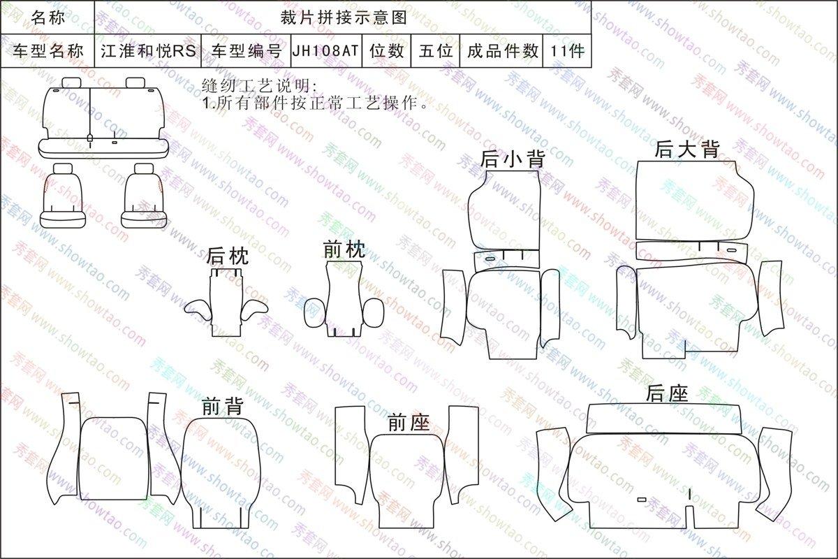 江淮瑞风小灯电路图