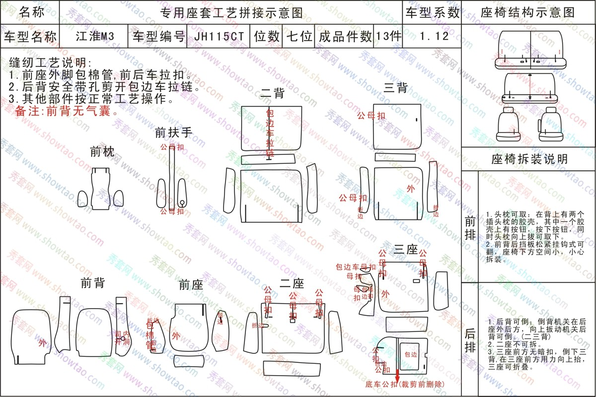 jh115ct_瑞风m3_江淮_江淮汽车__秀套网_汽车用品整体