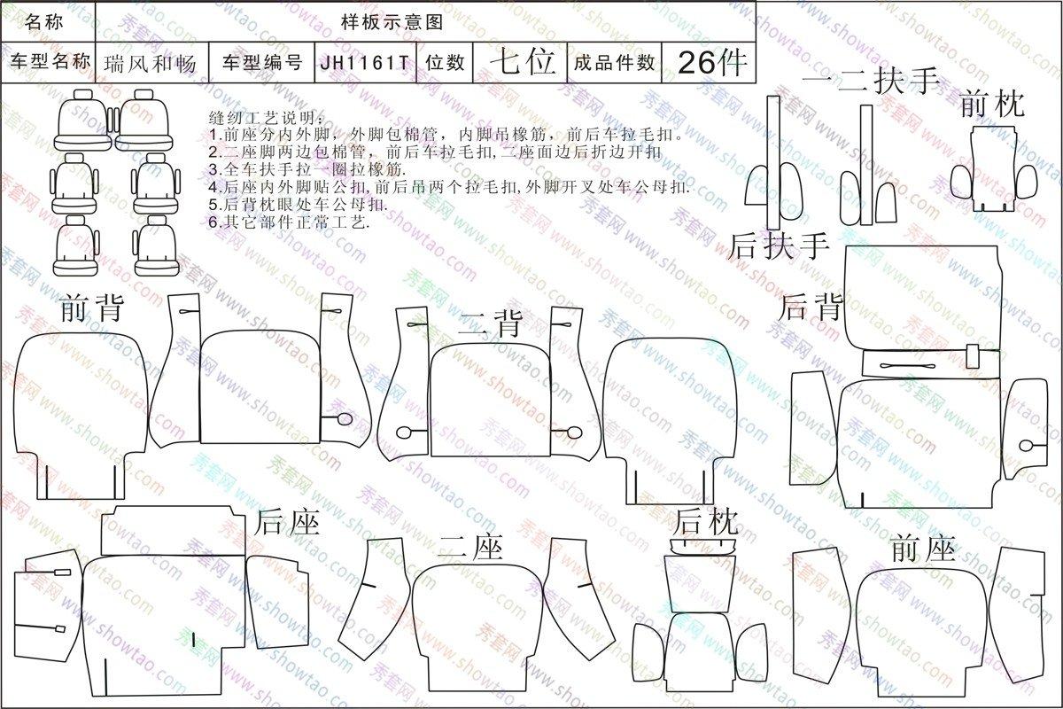 jh1161t_瑞风m5_江淮_江淮汽车_座套_坐垫_脚垫_尾箱