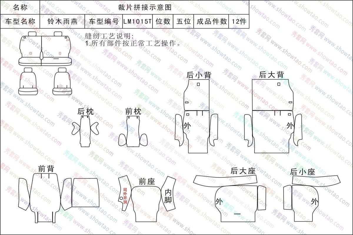 座椅手绘平面图