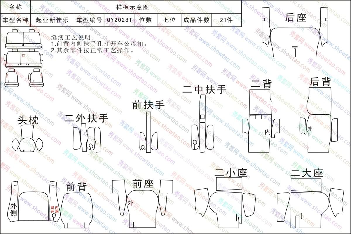 汽车尾箱电路原理图