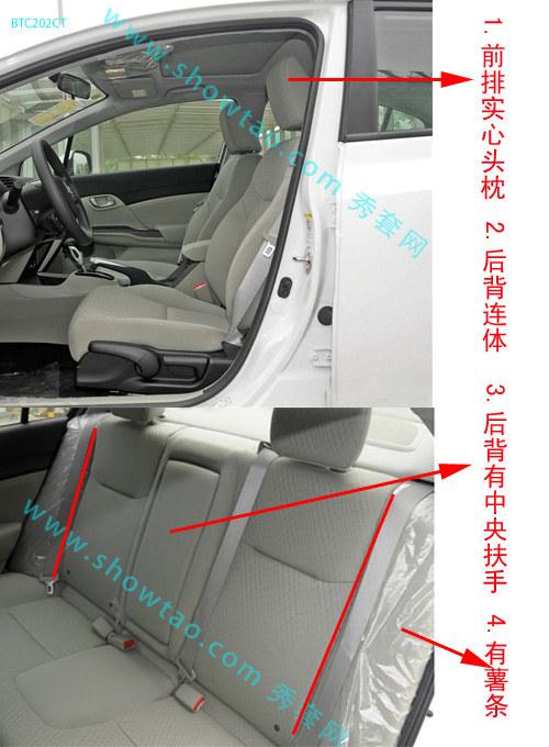 2CT 思域 东风本田 本田 座套 坐垫 脚垫 尾箱垫 车型选择 北京市站