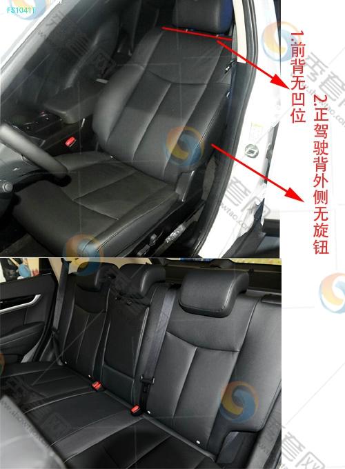 S1041T 风神AX7 东风风神 东风风神 座套 坐垫 脚垫 尾箱垫 车型选择高清图片