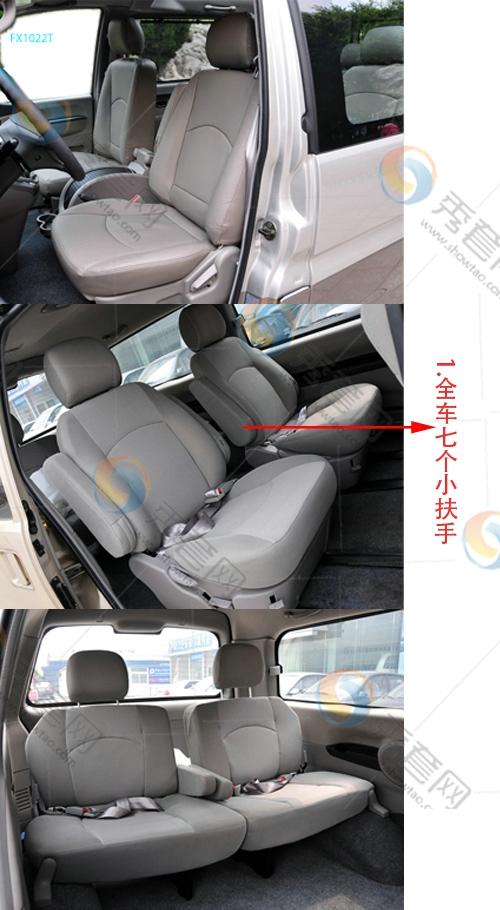 X1022T 风行菱智 东风风行 东风风行 座套 坐垫 脚垫 尾箱垫 车型选择高清图片