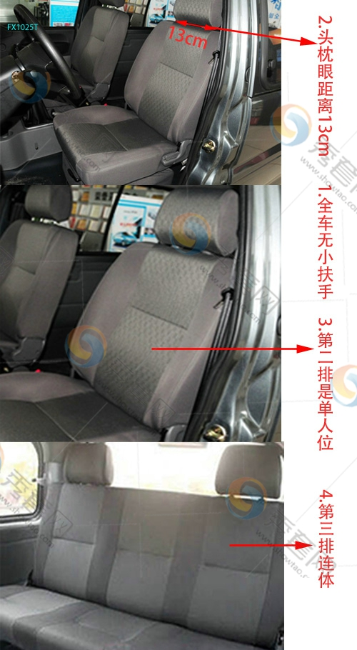 X1025T 风行菱智 东风风行 东风风行 座套 坐垫 脚垫 尾箱垫 车型选择高清图片