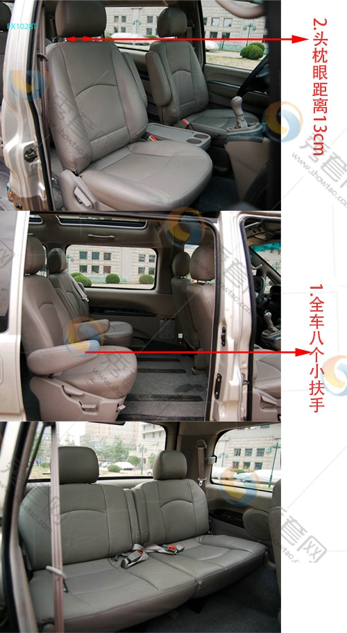 X1028T 风行菱智 东风风行 东风风行 座套 坐垫 脚垫 尾箱垫 车型选择高清图片