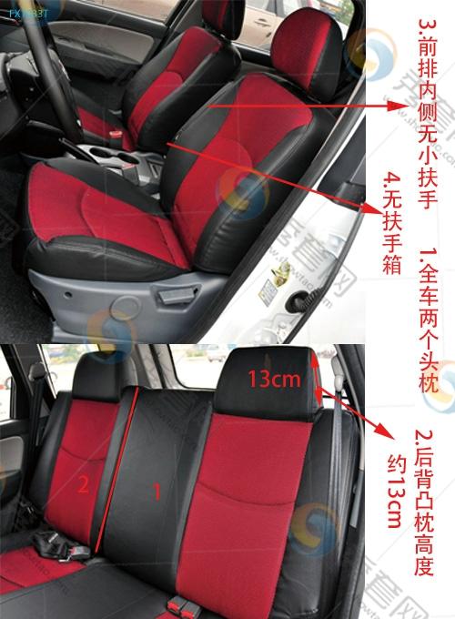 33T 景逸 东风风行 东风风行 座套 坐垫 脚垫 尾箱垫 车型选择 秀套网高清图片