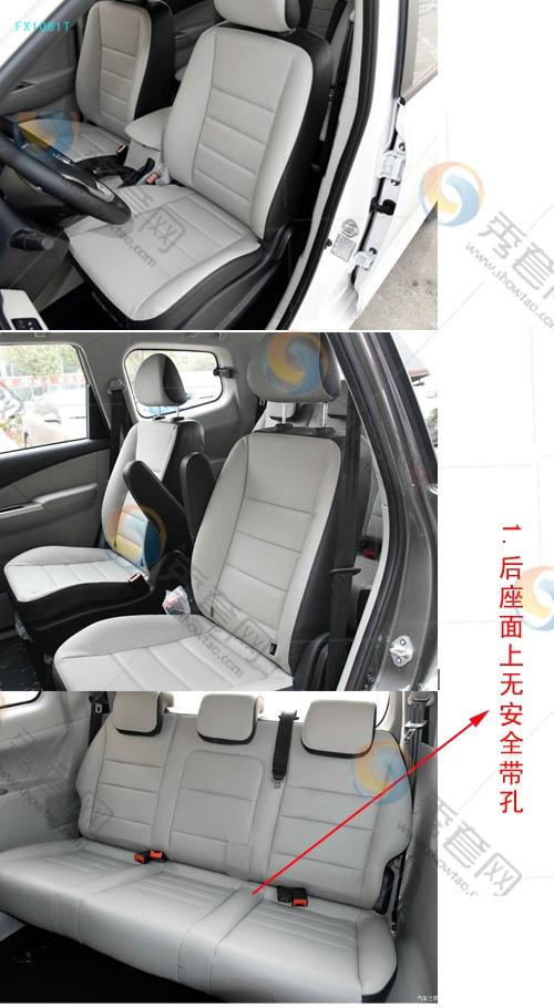 X1061T 风行S500 东风风行 东风风行 座套 坐垫 脚垫 尾箱垫 车型选高清图片