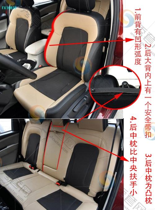 T 景逸X3 东风风行 东风风行 座套 坐垫 脚垫 尾箱垫 车型选择 秀套网高清图片