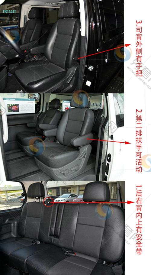 X1121T 风行CM7 东风风行 东风风行 座套 坐垫 脚垫 尾箱垫 车型选高清图片